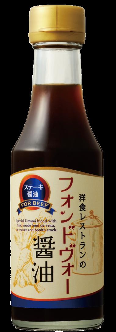 フォンドボー醤油