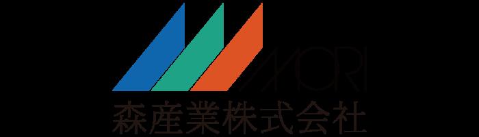 森産業株式会社ロゴ
